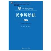 民事诉讼法(第八版)