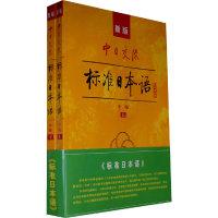 新版中日交流标准日本语(中级)(上下册)