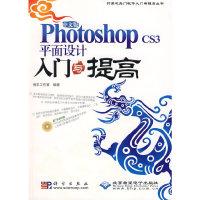 中文版Photoshop CS3平面设计入门与提高
