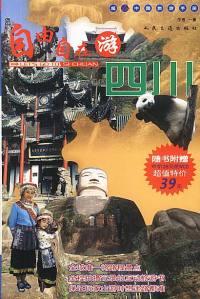 自由自在游四川(附光盘)/超In中国旅游手册