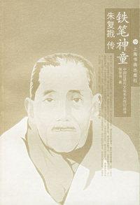 铁笔神童:朱复戡传——中国近现代文化名人传记丛书