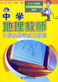 中学地理教师计算机教学应用教程(附CD—ROM光盘一张)——中小学教师计算机教学应用教程