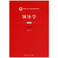领导学-第四版(内容一致,印次、封面或原价不同,统一售价,随机发货)