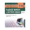 FoxBASE+程序设计上机考试习题指导 含盘
