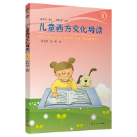 儿童西方文化导读(II)