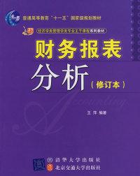 財務報表分析(修訂版)