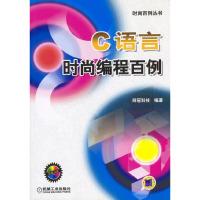 C语言时尚编程百例