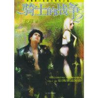 骑士的战争(2)——中国第一本硬汉奇幻小说