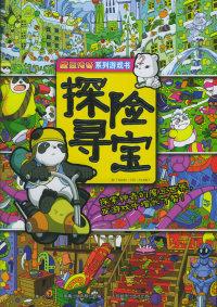 魔豆传奇系列游戏书:探险寻宝