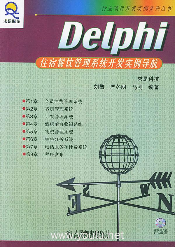 Delphi住宿餐饮管理系统开发实例导航