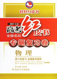 高考红皮书·全国专题复习卷:物理(供2轮复习全国备考通用·2007年版)