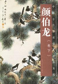 颜伯龙(卷下)/中国古今书画拍卖精品集成