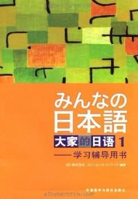 大家的日语(1)学习辅导用书(内容一致,印次、封面或原价不同,统一售价,随机发货)