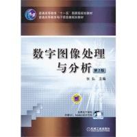 数字图像处理与分析 (第2版)