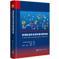 常用标准件术语中英对照词典(An English-Chinese Terminology Dictionary of Standard Parts 航天科工出版基金)