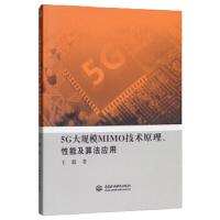 5G大规模MIMO技术原理、性能及算法应用