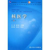 核医学(第7版)