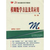 模糊数学方法及其应用(第三版)(内容一致,印次、封面或原价不同,统一售价,随机发货)