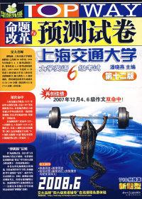2008命题改革与预测试卷大学英语6级考试(磁带版)(第十二版)(附磁带)