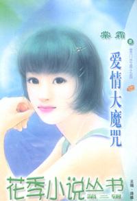 花季小说丛书068:爱情大魔咒