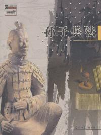 孙子兵法(彩图版)