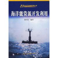 海洋能源资源开发利用/21世纪可持续能源丛书