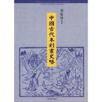中国古代木刻画史略