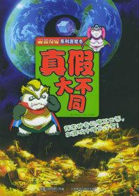 魔豆传奇系列游戏书:真假大不同
