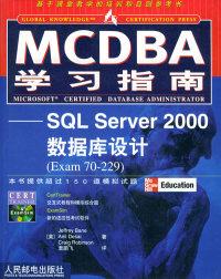 MCDBA学习指南——SQL Server 2000数据库设计(Exam 70-229)(附CD-ROM光盘一张)