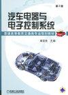 汽车电器与电子控制系统(第二版)