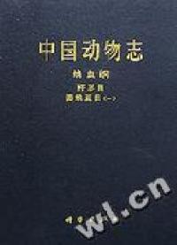 中国动物志--线虫纲.杆形目.圆线亚目(一)