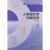 人体组织学与解剖学-(第5版)