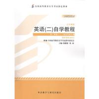 英语(二)课程代码00015 2012年版英语二自考考试指定教材(送课后答案)
