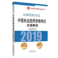 中医执业医师资格考试真题解析·执业医师资格考试通关系列