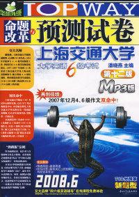 2008命题改革与预测试卷大学英语6级考试(MP3版)(第十二版)(附光盘)