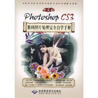 中文版Photoshop CS3数码照片处理完全自学手册(1DVD)