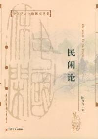 民闲论——中国学人休闲研究丛书