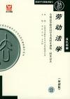 劳动法学(最新版)