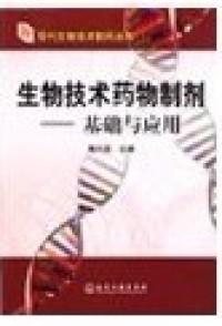 生物技术药物制剂(基础与应用)