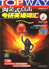 淘金式点击考研英语词汇(2007)