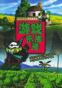 魔豆传奇系列游戏书:游戏乐陶陶