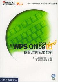 金山WPS Office 2002综合培训标准教材(含CD-ROM光盘)——金山WPS Office 2002授权教育惟一指定教材