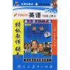 CD-R英语新课标(7碟装)/特级教师辅导