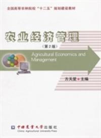 农业经济管理(第2版)