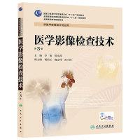 医学影像检查技术-第3版