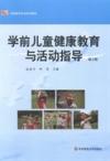 学前儿童健康教育与活动指导(第2版)