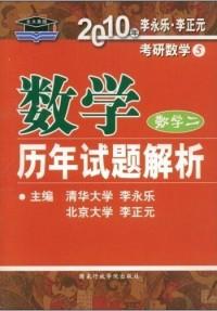 数学历年试题解析(数学二2010)