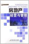 房地产经营与管理(第2版)