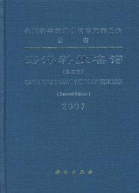 海洋科技名词(第二版)(2007)