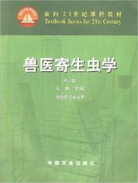 兽医寄生虫学(第三版)